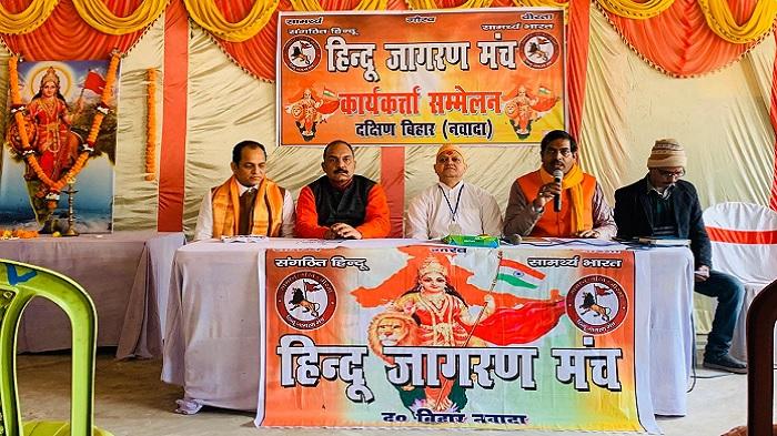 हिन्दू जागरण मंच हिन्दू समाज की सुरक्षा का गारंटर है : डॉ सुमन कुमार